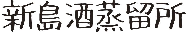 株式会社宮原 新島酒蒸留所